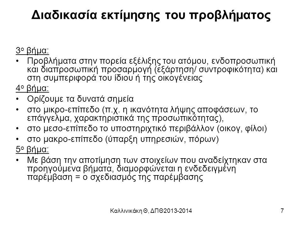 Καλλινικάκη Θ, ΔΠΘ2013-20147 Διαδικασία εκτίμησης του προβλήματος 3 ο βήμα: Προβλήματα στην πορεία εξέλιξης του ατόμου, ενδοπροσωπική και διαπροσωπική προσαρμογή (εξάρτηση/ συντροφικότητα) και στη συμπεριφορά του ίδιου ή της οικογένειας 4 ο βήμα: Ορίζουμε τα δυνατά σημεία στο μικρο-επίπεδο (π.χ.