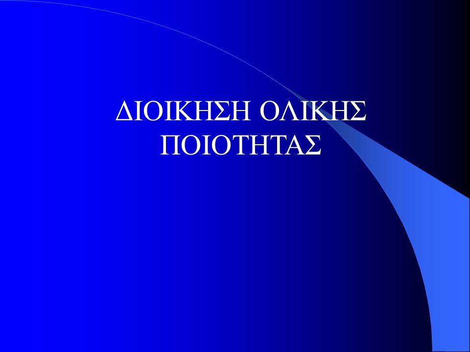 Διοίκηση Ολικής Ποιότητας 1.