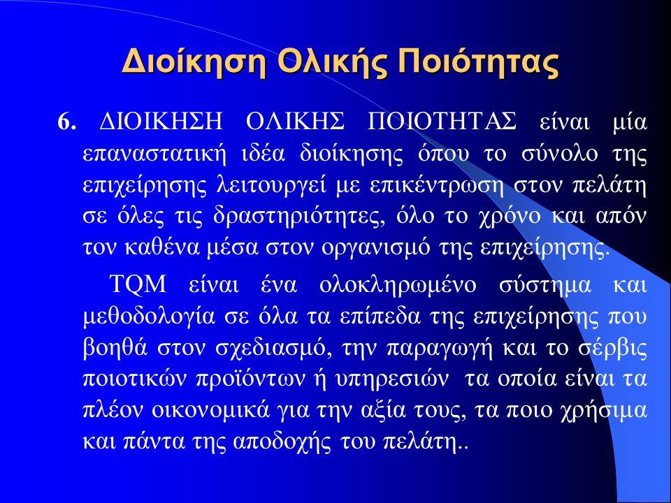 Διοίκηση Ολικής Ποιότητας 6. ΔΙΟΙΚΗΣΗ ΟΛΙΚΗΣ ΠΟΙΟΤΗΤΑΣ είναι μία επαναστατική ιδέα διοίκησης όπου το σύνολο της επιχείρησης λειτουργεί με επικέντρωση