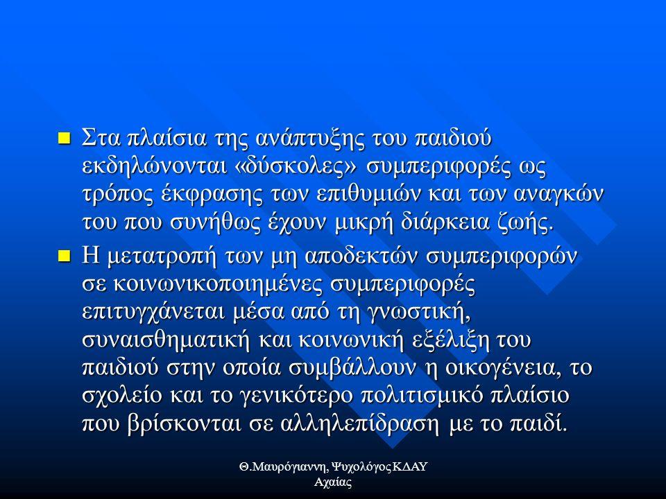 Θ.Μαυρόγιαννη, Ψυχολόγος ΚΔΑΥ Αχαίας Η ανάπτυξη προβλημάτων συμπεριφοράς είναι αποτέλεσμα αλληλεπίδρασης ενδογενών (π.χ.