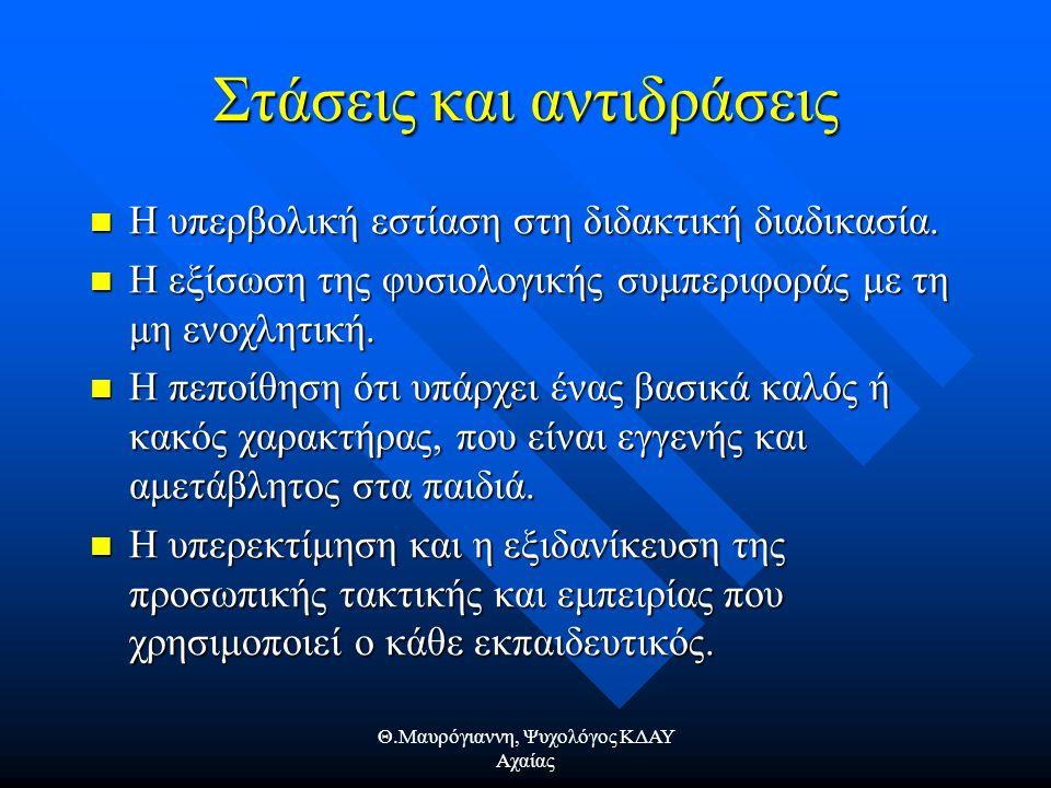 Θ.Μαυρόγιαννη, Ψυχολόγος ΚΔΑΥ Αχαίας Στάσεις και αντιδράσεις Η υπερβολική εστίαση στη διδακτική διαδικασία.