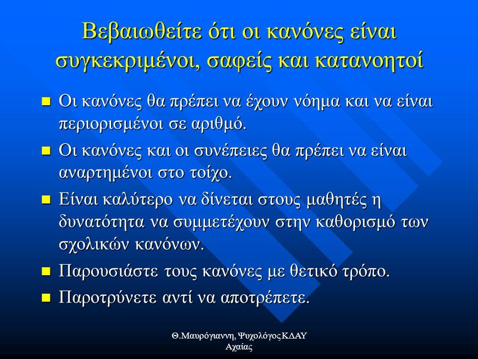 Θ.Μαυρόγιαννη, Ψυχολόγος ΚΔΑΥ Αχαίας Βεβαιωθείτε ότι οι κανόνες είναι συγκεκριμένοι, σαφείς και κατανοητοί Οι κανόνες θα πρέπει να έχουν νόημα και να είναι περιορισμένοι σε αριθμό.