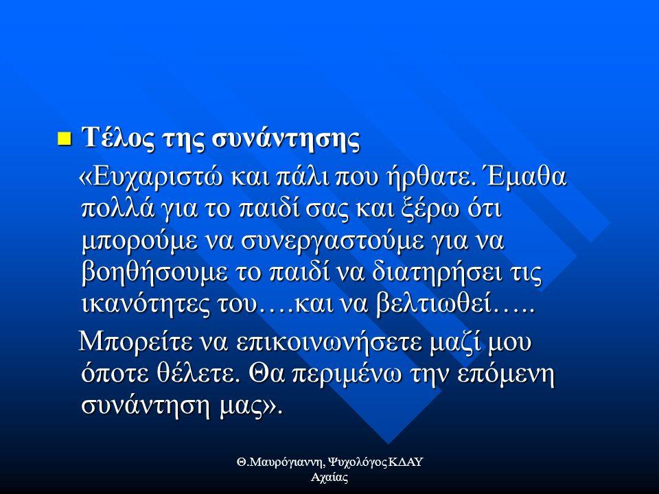 Θ.Μαυρόγιαννη, Ψυχολόγος ΚΔΑΥ Αχαίας Τέλος της συνάντησης Τέλος της συνάντησης «Ευχαριστώ και πάλι που ήρθατε.