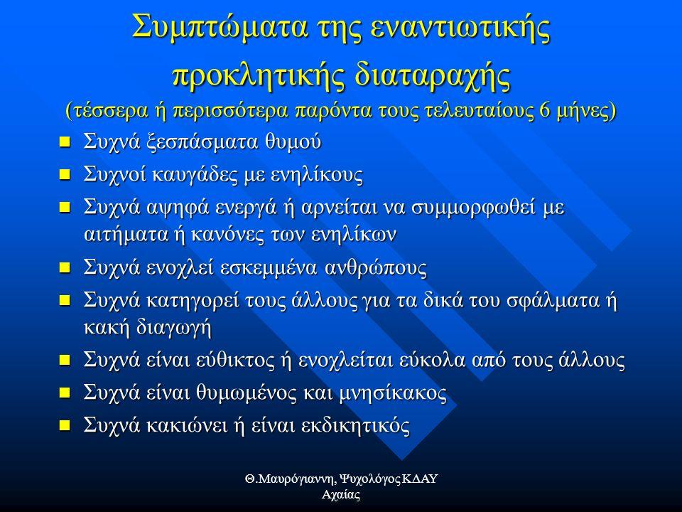 Θ.Μαυρόγιαννη, Ψυχολόγος ΚΔΑΥ Αχαίας Η θεσμοθέτηση και η διδασκαλία σαφών κανόνων με σταθερή αναφορά στους κανόνες αυτούς.