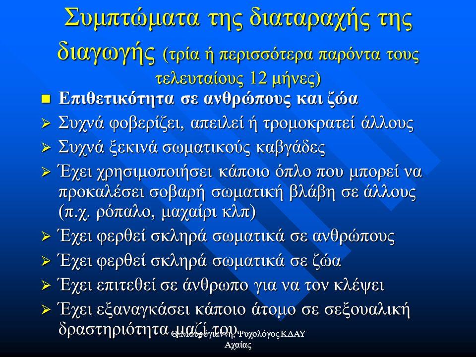 Θ.Μαυρόγιαννη, Ψυχολόγος ΚΔΑΥ Αχαίας Ο διαχωρισμός της πράξης από το άτομο που τη διαπράττει.