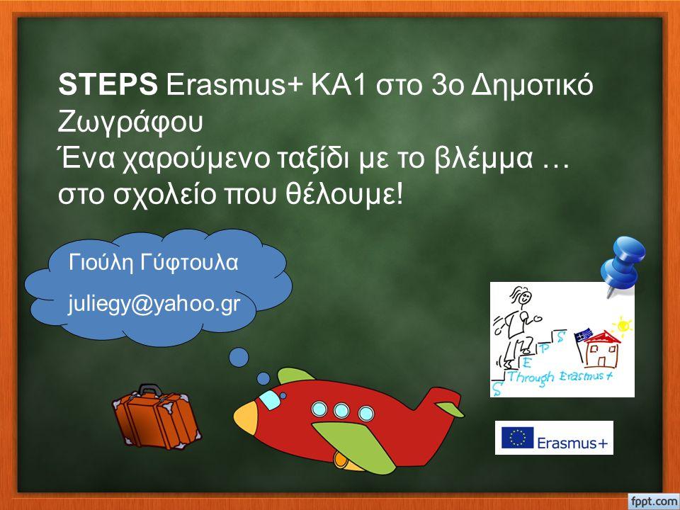 STEPS Erasmus+ KA1 στο 3ο Δημοτικό Ζωγράφου Ένα χαρούμενο ταξίδι με το βλέμμα … στο σχολείο που θέλουμε.