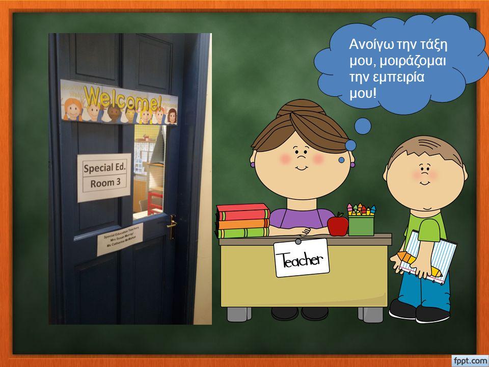 Ανοίγω την τάξη μου, μοιράζομαι την εμπειρία μου!