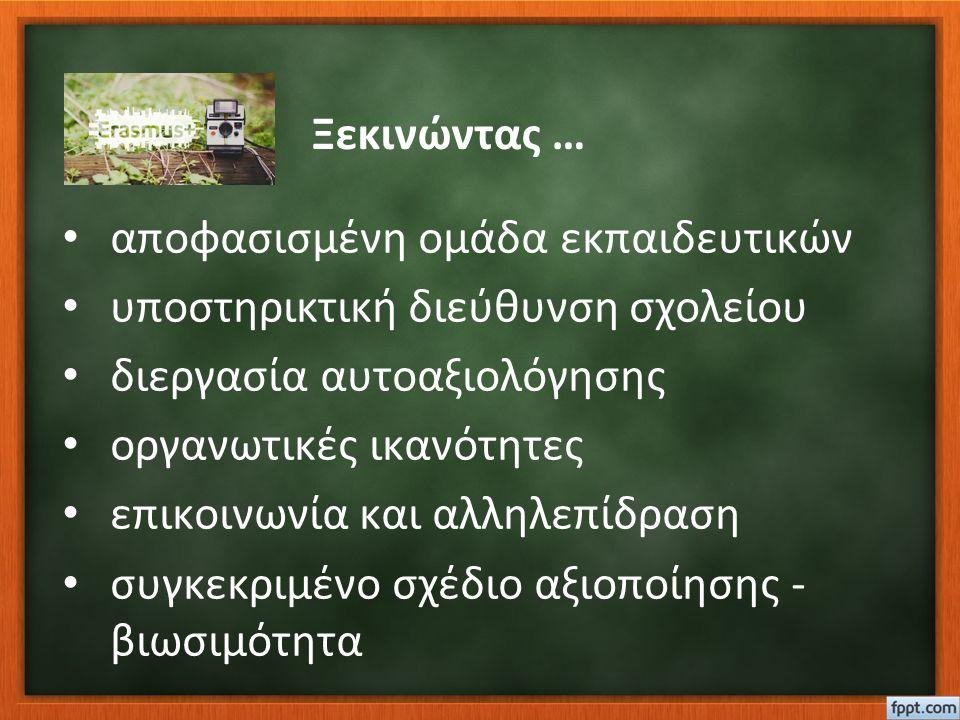 Ενημέρωση σχολικής κοινότητας Oyez, Oyez, Oyez.Erasmus + presentation at school today at 6pm.