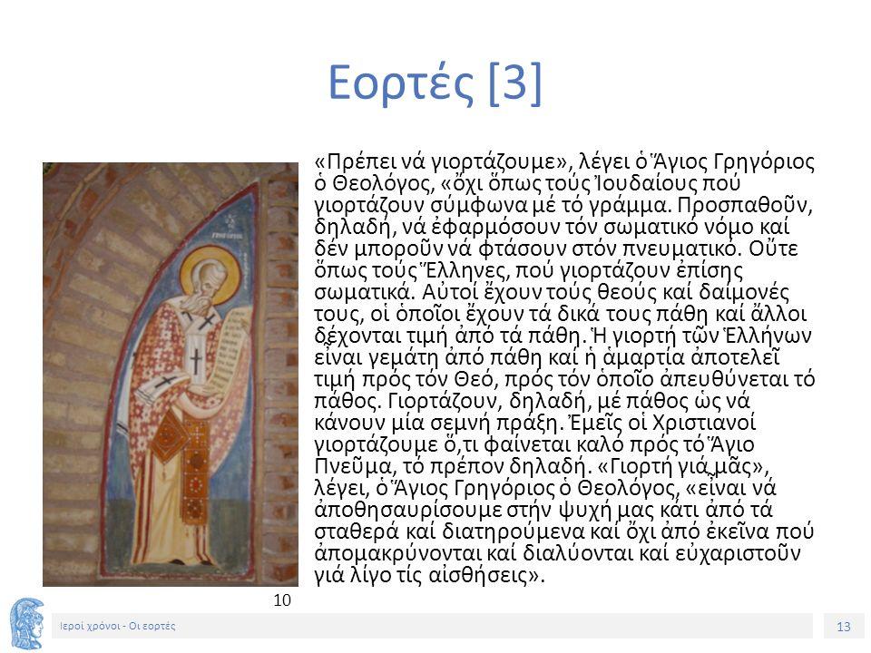 13 Ιεροί χρόνοι - Οι εορτές «Πρέπει νά γιορτάζουμε», λέγει ὁ Ἅγιος Γρηγόριος ὁ Θεολόγος, «ὄχι ὅπως τούς Ἰουδαίους πού γιορτάζουν σύμφωνα μέ τό γράμμα.