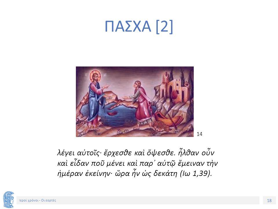 18 Ιεροί χρόνοι - Οι εορτές λέγει αὐτοῖς· ἔρχεσθε καὶ ὄψεσθε.