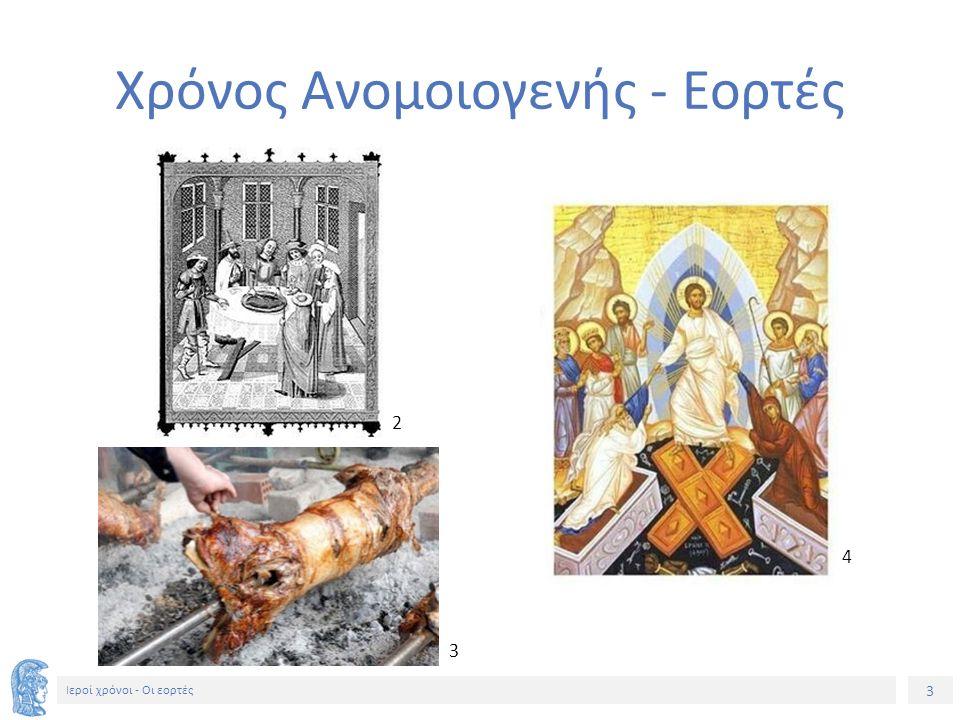 14 Ιεροί χρόνοι - Οι εορτές Εορτές [4] «Τάς νουμηνίας ὑμῶν καί τά Σάββατα καί ἡμέραν μεγάλην οὐκ ἀνέχομαι.