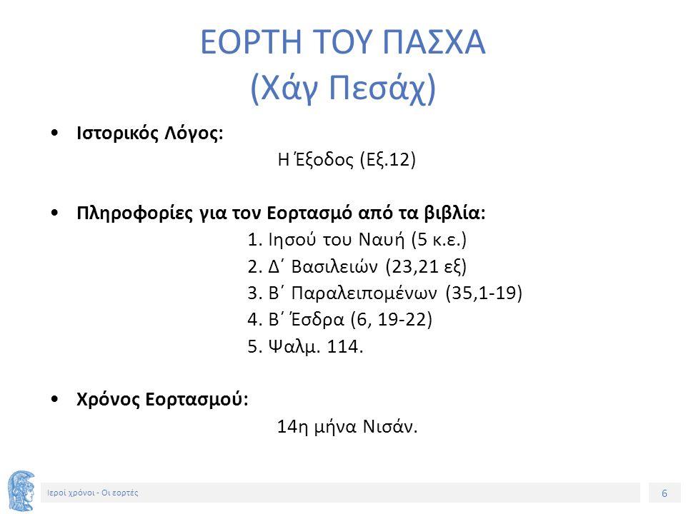 17 Ιεροί χρόνοι - Οι εορτές ἦν δὲ παρασκευὴ τοῦ πάσχα, ὥρα ἦν ὡς ἕκτη.