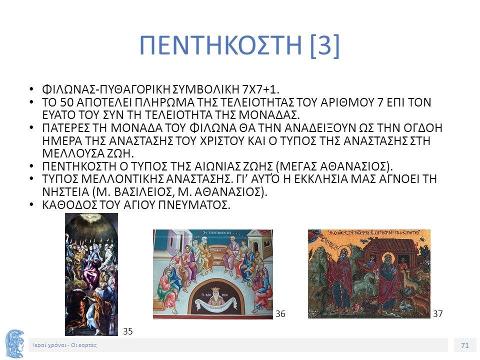 71 Ιεροί χρόνοι - Οι εορτές ΠΕΝΤΗΚΟΣΤΗ [3] ΦΙΛΩΝΑΣ-ΠΥΘΑΓΟΡΙΚΗ ΣΥΜΒΟΛΙΚΗ 7Χ7+1.