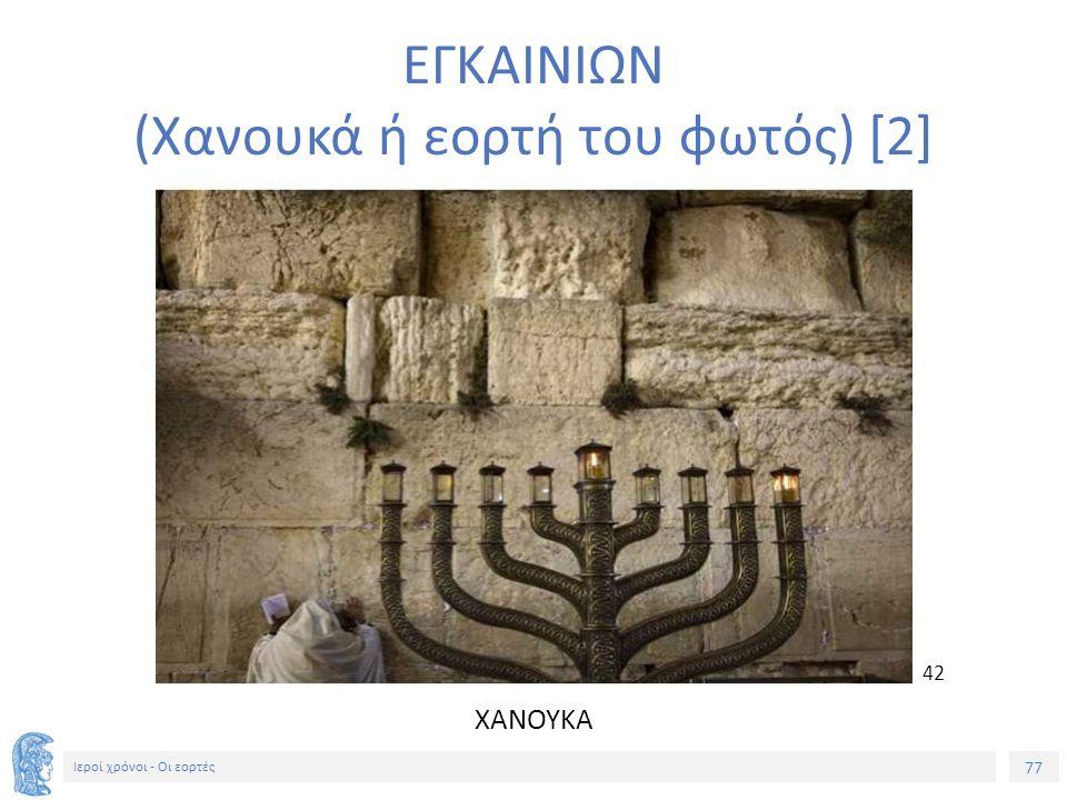 77 Ιεροί χρόνοι - Οι εορτές ΧΑΝΟΥΚΑ 42 ΕΓΚΑΙΝΙΩΝ (Χανουκά ή εορτή του φωτός) [2]