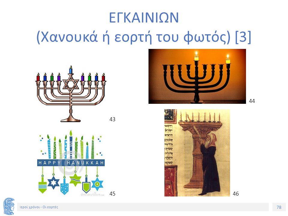 78 Ιεροί χρόνοι - Οι εορτές 43 44 4546 ΕΓΚΑΙΝΙΩΝ (Χανουκά ή εορτή του φωτός) [3]