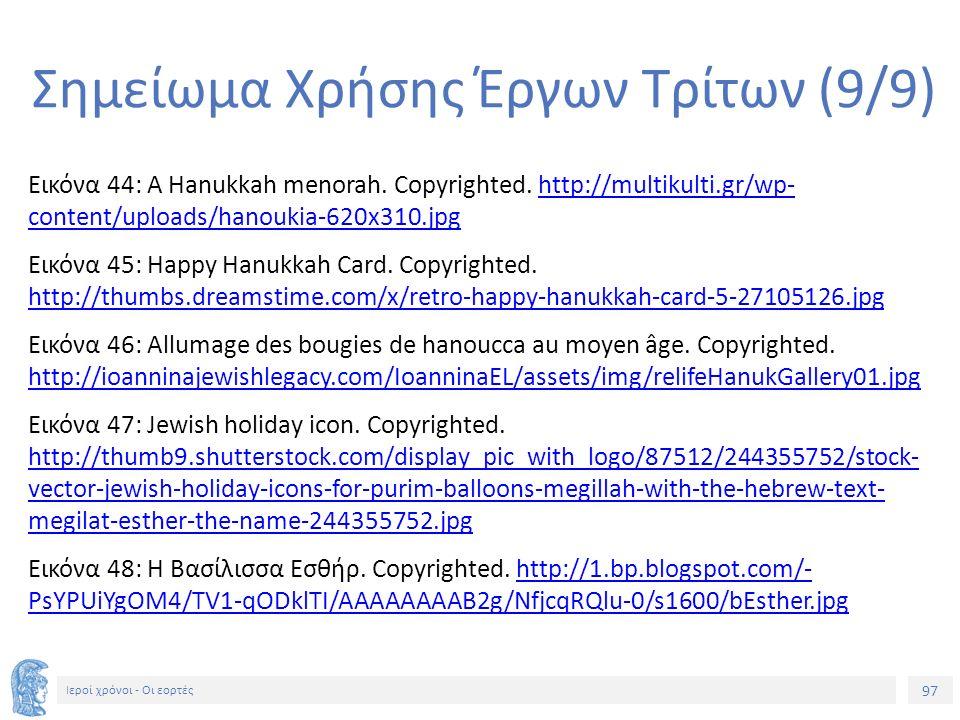 97 Ιεροί χρόνοι - Οι εορτές Σημείωμα Χρήσης Έργων Τρίτων (9/9) Εικόνα 44: A Hanukkah menorah.