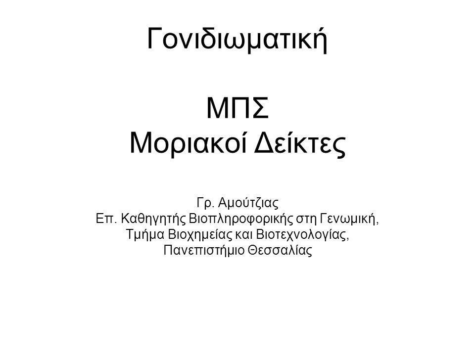 Γονιδιωματική ΜΠΣ Μοριακοί Δείκτες Γρ. Αμούτζιας Επ.