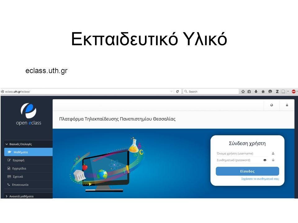 Εκπαιδευτικό Υλικό eclass.uth.gr