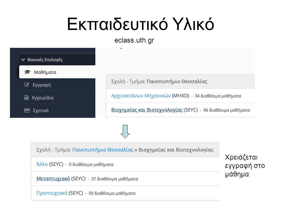 Εκπαιδευτικό Υλικό eclass.uth.gr Χρειάζεται εγγραφή στο μάθημα