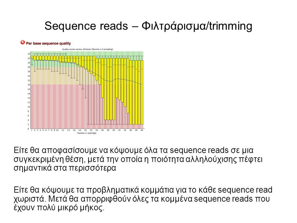 Sequence reads – Φιλτράρισμα/trimming Είτε θα αποφασίσουμε να κόψουμε όλα τα sequence reads σε μια συγκεκριμένη θέση, μετά την οποία η ποιότητα αλληλούχισης πέφτει σημαντικά στα περισσότερα Είτε θα κόψουμε τα προβληματικά κομμάτια για το κάθε sequence read χωριστά.