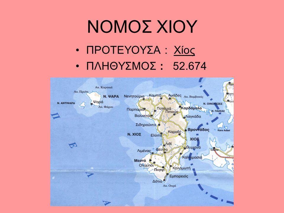 ΝΟΜΟΣ ΧΙΟΥ ΠΡΟΤΕΥΟΥΣΑ : Χίος ΠΛΗΘΥΣΜΟΣ : 52.674