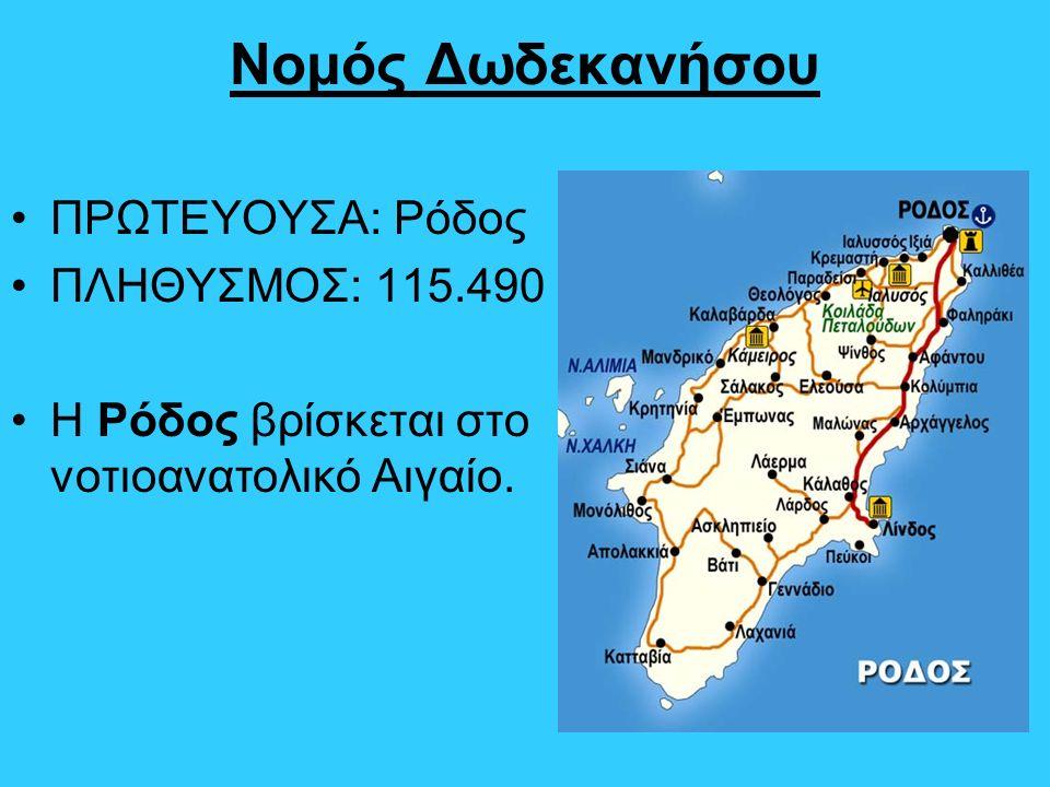 Νομός Δωδεκανήσου ΠΡΩΤΕΥΟΥΣΑ: Ρόδος ΠΛΗΘΥΣΜΟΣ: 115.490 Η Ρόδος βρίσκεται στο νοτιοανατολικό Αιγαίο.