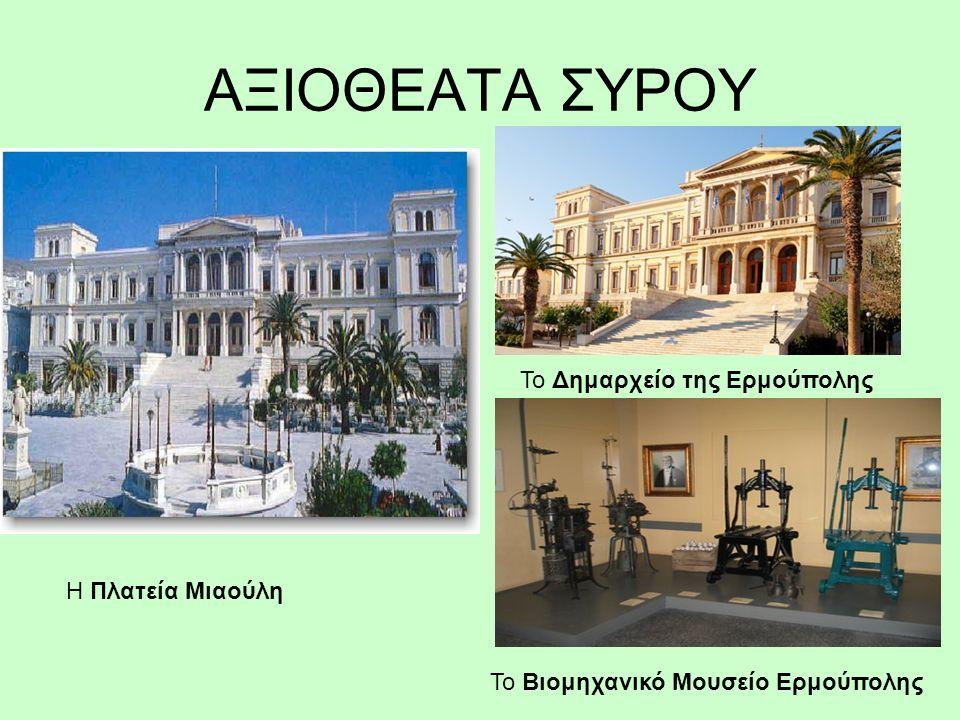 ΑΞΙΟΘΕΑΤΑ ΣΥΡΟΥ Η Πλατεία Μιαούλη Το Δημαρχείο της Ερμούπολης Το Βιομηχανικό Μουσείο Ερμούπολης