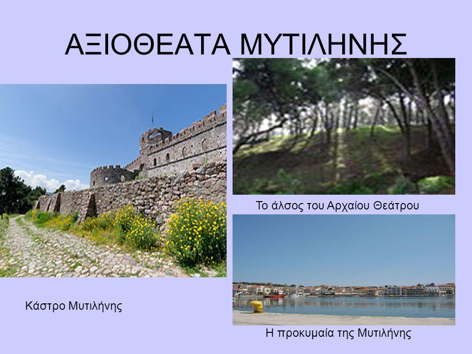 ΑΞΙΟΘΕΑΤΑ ΜΥΤΙΛΗΝΗΣ Κάστρο Μυτιλήνης Το άλσος του Αρχαίου Θεάτρου Η προκυμαία της Μυτιλήνης