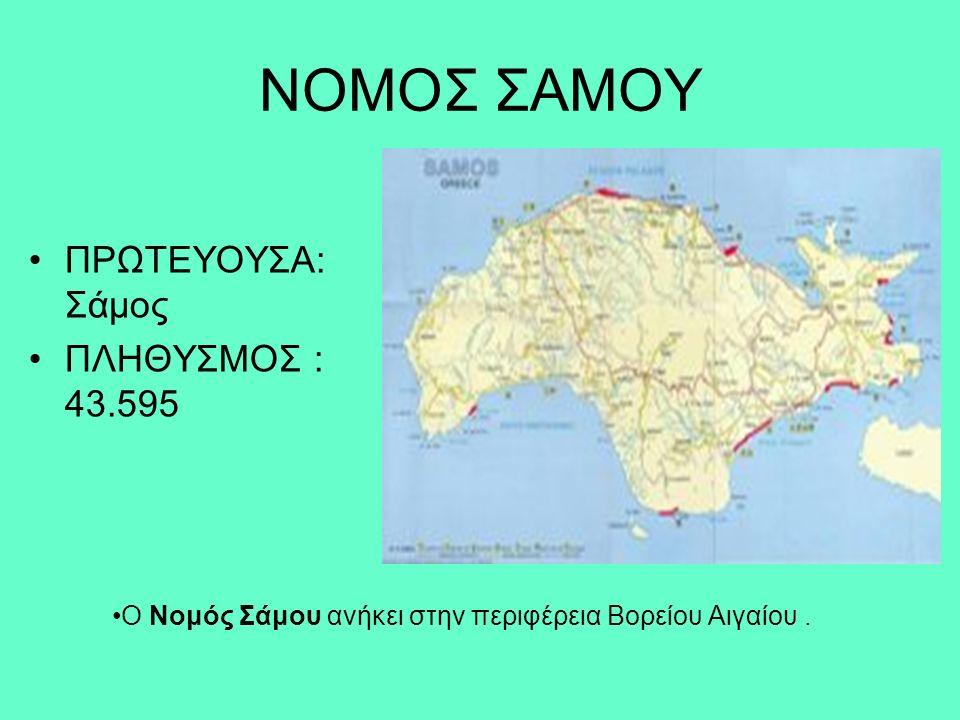 ΝΟΜΟΣ ΣΑΜΟΥ ΠΡΩΤΕΥΟΥΣΑ: Σάμος ΠΛΗΘΥΣΜΟΣ : 43.595 Ο Νομός Σάμου ανήκει στην περιφέρεια Βορείου Αιγαίου.