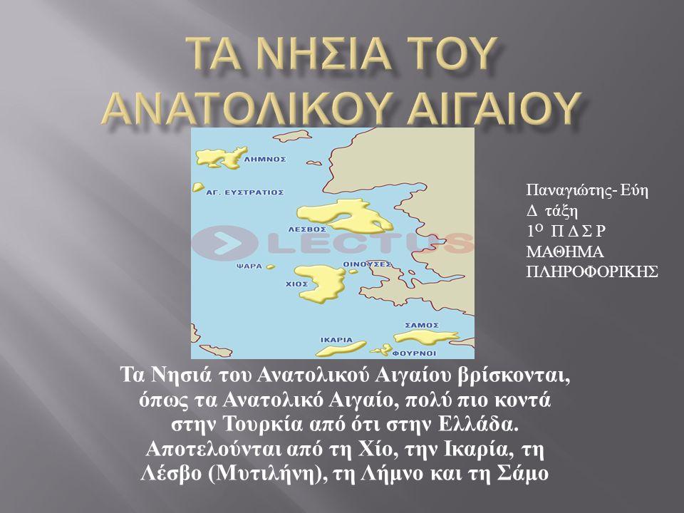 Τα Νησιά του Ανατολικού Αιγαίου βρίσκονται, όπως τα Ανατολικό Αιγαίο, πολύ πιο κοντά στην Τουρκία από ότι στην Ελλάδα.