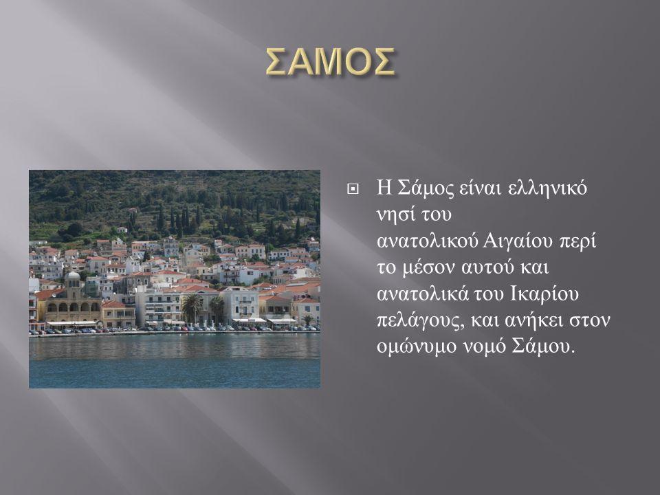  Η Σάμος είναι ελληνικό νησί του ανατολικού Αιγαίου περί το μέσον αυτού και ανατολικά του Ικαρίου πελάγους, και ανήκει στον ομώνυμο νομό Σάμου.