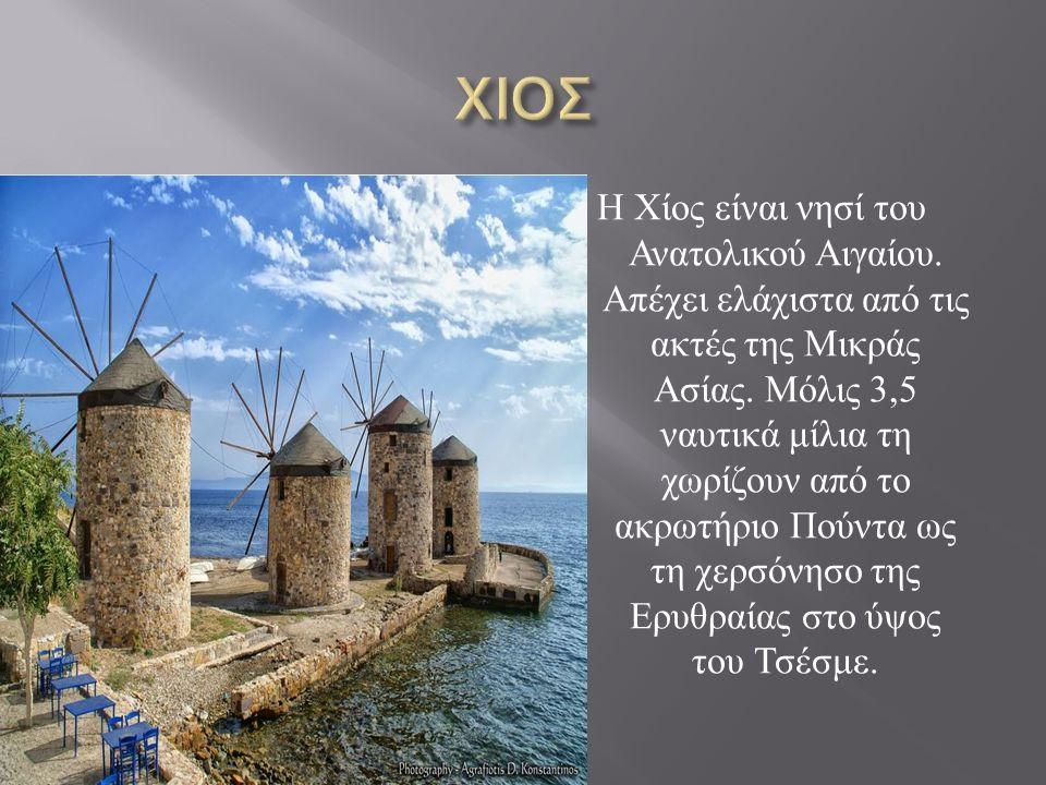 Η Χίος είναι νησί του Ανατολικού Αιγαίου. Απέχει ελάχιστα από τις ακτές της Μικράς Ασίας.