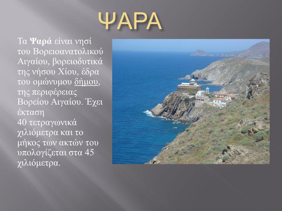 ΨΑΡΑ Τα Ψαρά είναι νησί του Βορειοανατολικού Αιγαίου, βορειοδυτικά της νήσου Χίου, έδρα του ομώνυμου δήμου, της περιφέρειας Βορείου Αιγαίου.