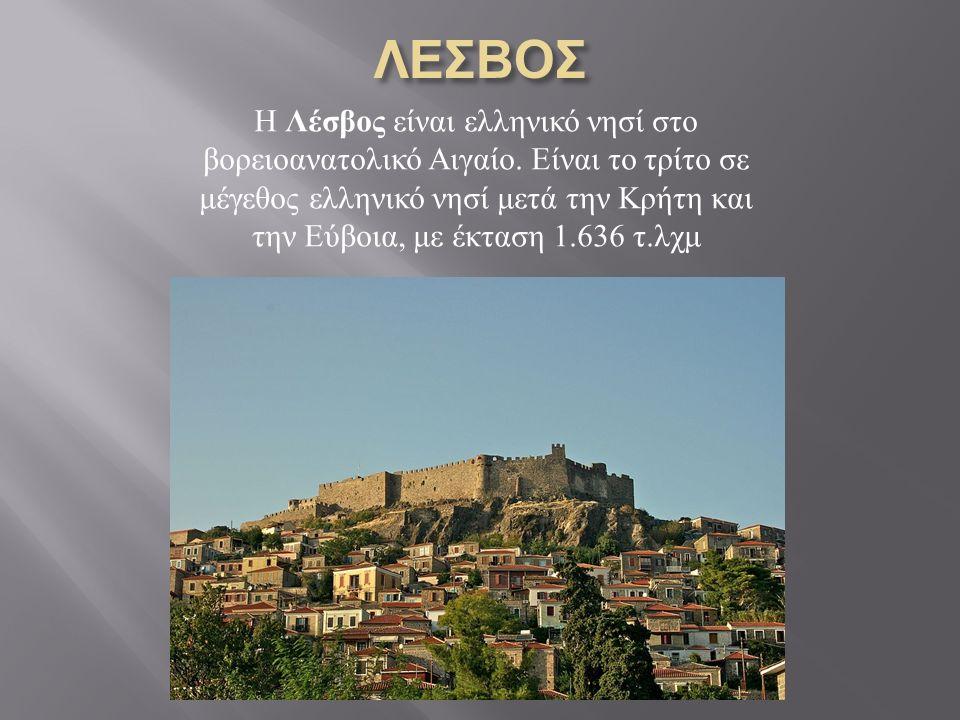 Η Λέσβος είναι ελληνικό νησί στο βορειοανατολικό Αιγαίο.