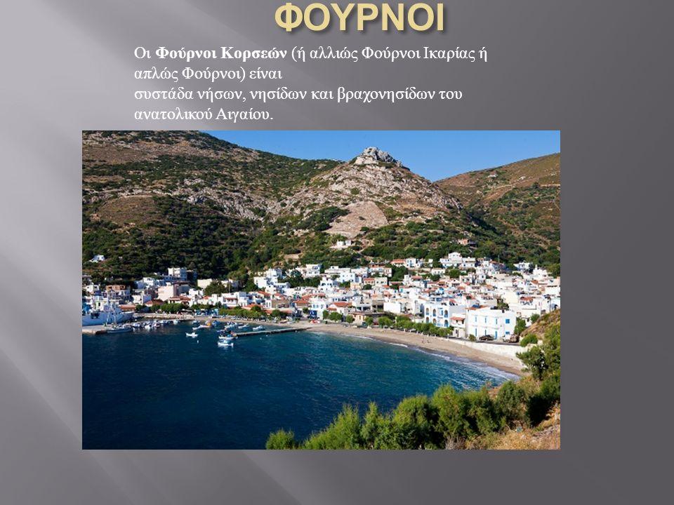 Οι Φούρνοι Κορσεών ( ή αλλιώς Φούρνοι Ικαρίας ή απλώς Φούρνοι ) είναι συστάδα νήσων, νησίδων και βραχονησίδων του ανατολικού Αιγαίου.
