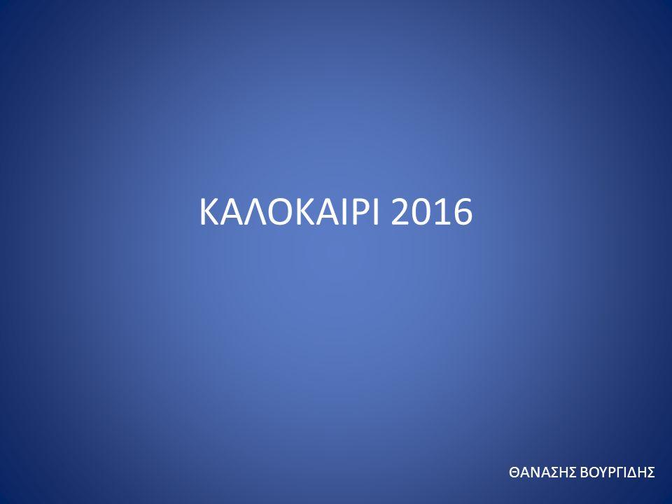 ΚΑΛΟΚΑΙΡΙ 2016 ΘΑΝΑΣΗΣ ΒΟΥΡΓΙΔΗΣ