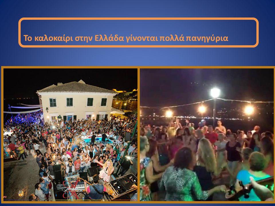 Το καλοκαίρι στην Ελλάδα γίνονται πολλά πανηγύρια