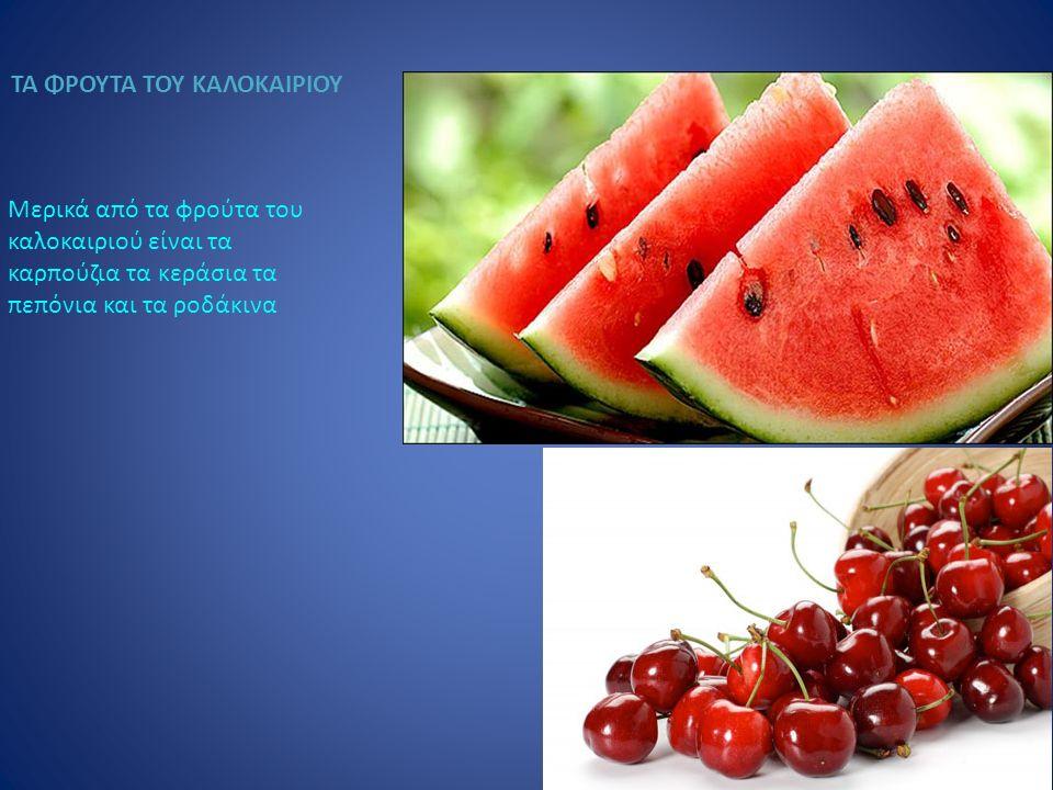 ΤΑ ΦΡΟΥΤΑ ΤΟΥ ΚΑΛΟΚΑΙΡΙΟΥ Μερικά από τα φρούτα του καλοκαιριού είναι τα καρπούζια τα κεράσια τα πεπόνια και τα ροδάκινα