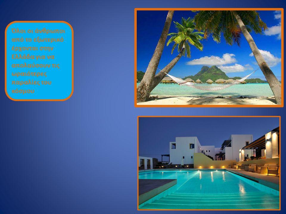 Όλοι οι άνθρωποι από το εξωτερικό έρχονται στην Ελλάδα για να απολαύσουν τις ωραιότερες παραλίες του κόσμου