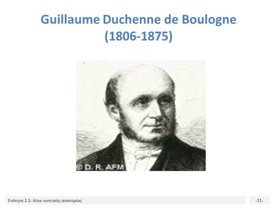 Ενότητα 2.1: Αίτια κινητικής αναπηρίας-11- Guillaume Duchenne de Boulogne (1806-1875)