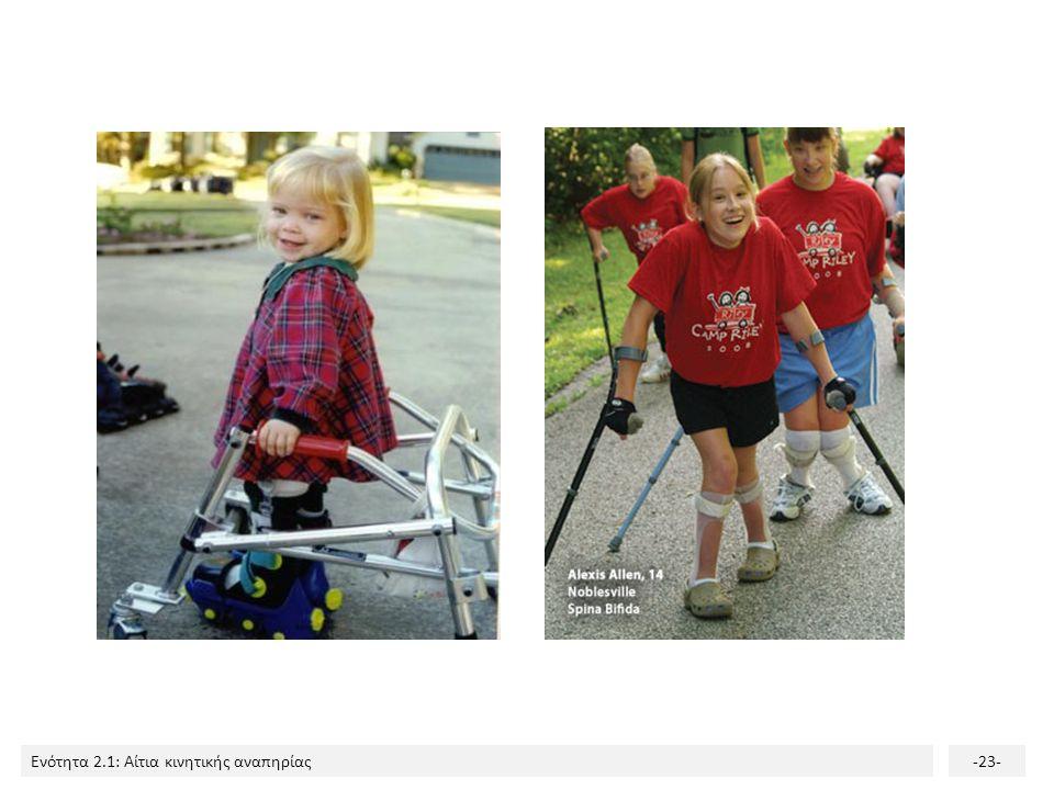 Ενότητα 2.1: Αίτια κινητικής αναπηρίας-23-