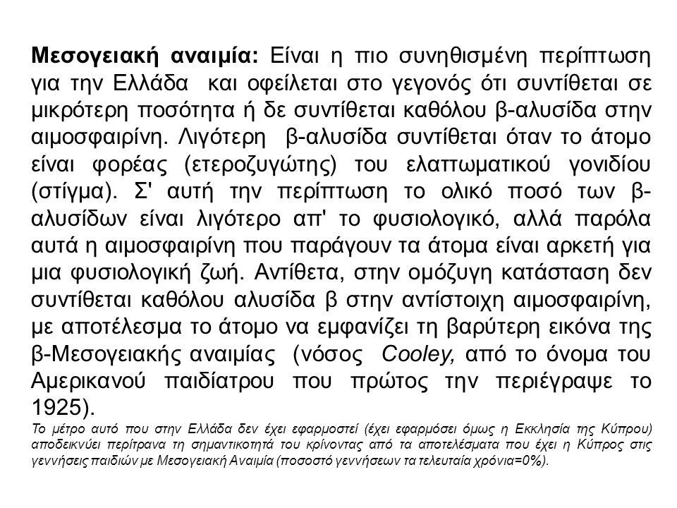 Μεσογειακή αναιμία: Είναι η πιο συνηθισμένη περίπτωση για την Ελλάδα και οφείλεται στο γεγονός ότι συντίθεται σε μικρότερη ποσότητα ή δε συντίθεται καθόλου β-αλυσίδα στην αιμοσφαιρίνη.