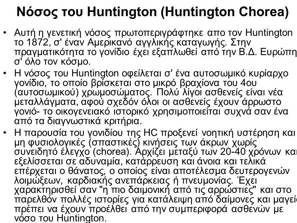 Νόσος του Huntington (Huntington Chorea) Αυτή η γενετική νόσος πρωτοπεριγράφτηκε απο τον Huntington το 1872, σ' έναν Αμερικανό αγγλικής καταγωγής. Στη