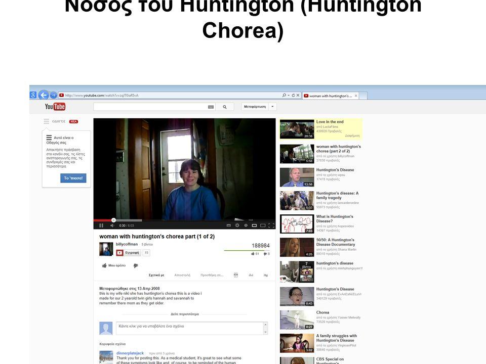 Νόσος του Huntington (Huntington Chorea)