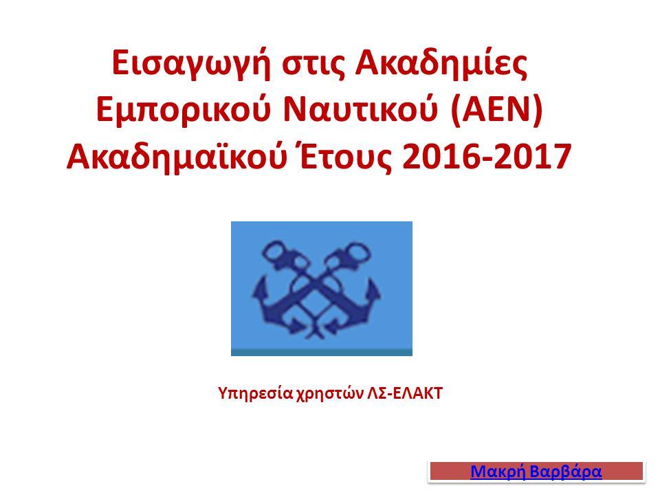 Μακρή Βαρβάρα Εισαγωγή στις Ακαδημίες Εμπορικού Ναυτικού (ΑΕΝ) Ακαδημαϊκού Έτους 2016-2017 Υπηρεσία χρηστών ΛΣ-ΕΛΑΚΤ