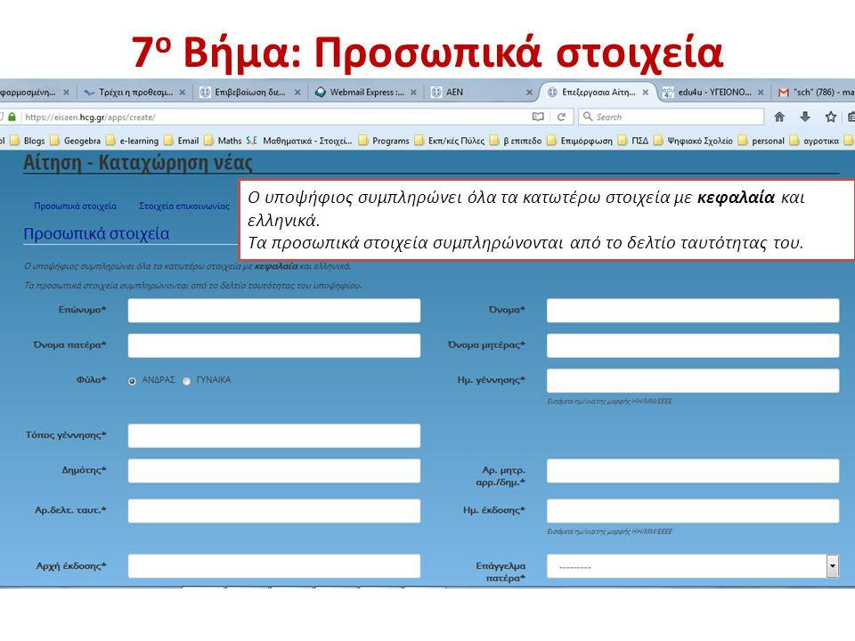 7 ο Βήμα: Προσωπικά στοιχεία Ο υποψήφιος συμπληρώνει όλα τα κατωτέρω στοιχεία με κεφαλαία και ελληνικά.