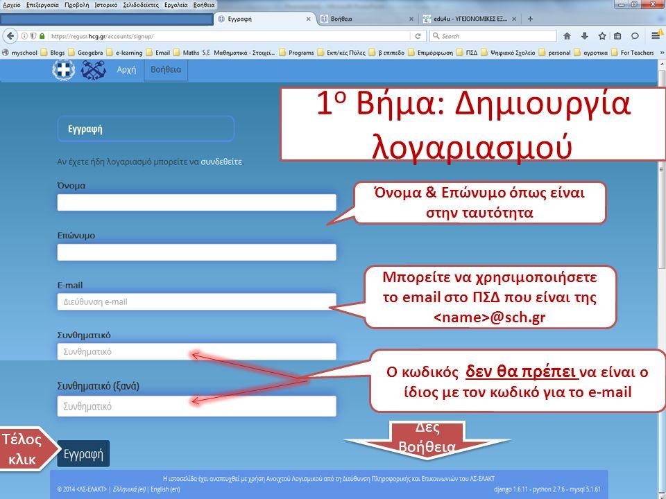 1 ο Βήμα: Δημιουργία λογαριασμού Όνομα & Επώνυμο όπως είναι στην ταυτότητα Μπορείτε να χρησιμοποιήσετε το email στο ΠΣΔ που είναι της @sch.gr Ο κωδικός δεν θα πρέπει να είναι ο ίδιος με τον κωδικό για το e-mail Δες Βοήθεια Τέλος κλικ