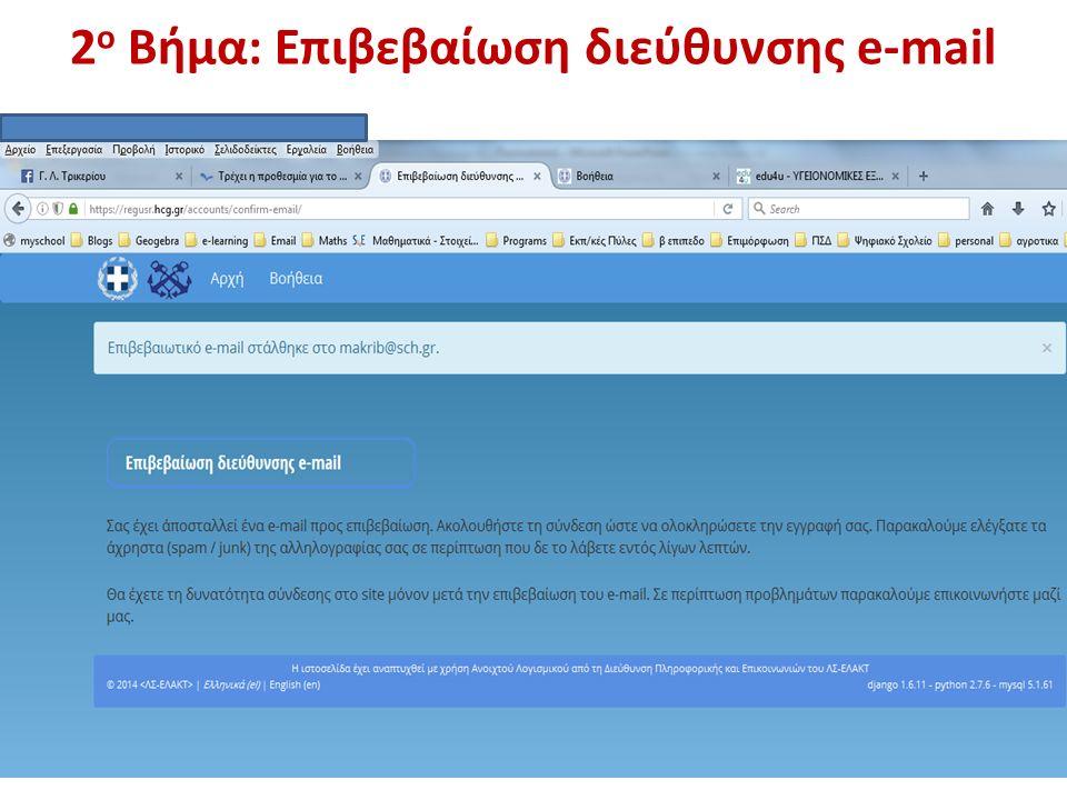 2 ο Βήμα: Επιβεβαίωση διεύθυνσης e-mail