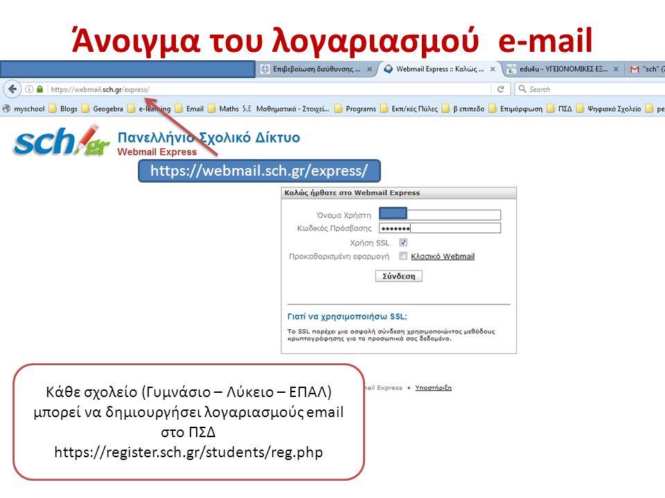 https://webmail.sch.gr/express/ Άνοιγμα του λογαριασμού e-mail Κάθε σχολείο (Γυμνάσιο – Λύκειο – ΕΠΑΛ) μπορεί να δημιουργήσει λογαριασμούς email στο ΠΣΔ https://register.sch.gr/students/reg.php