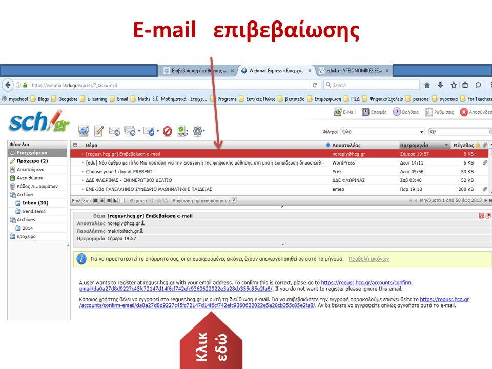 Κλικ εδώ E-mail επιβεβαίωσης